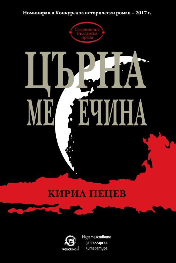 Leksikon_mesechina.jpg
