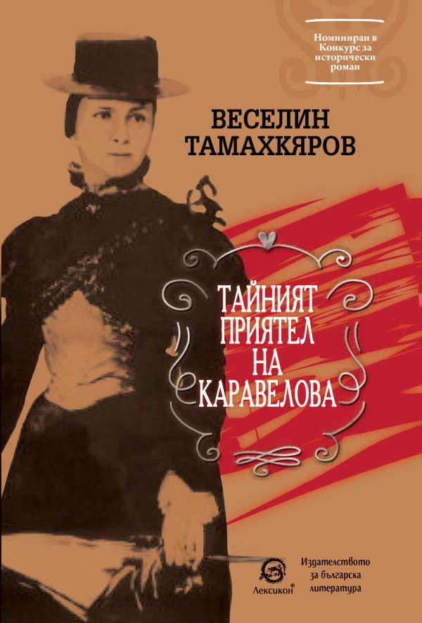 leksikon_Tayniat-priatel-na-Karavelova.jpg