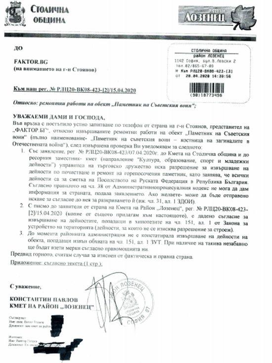 lozenec_pametnik1.jpg