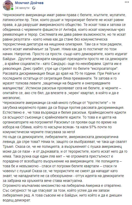 12_doichev.png