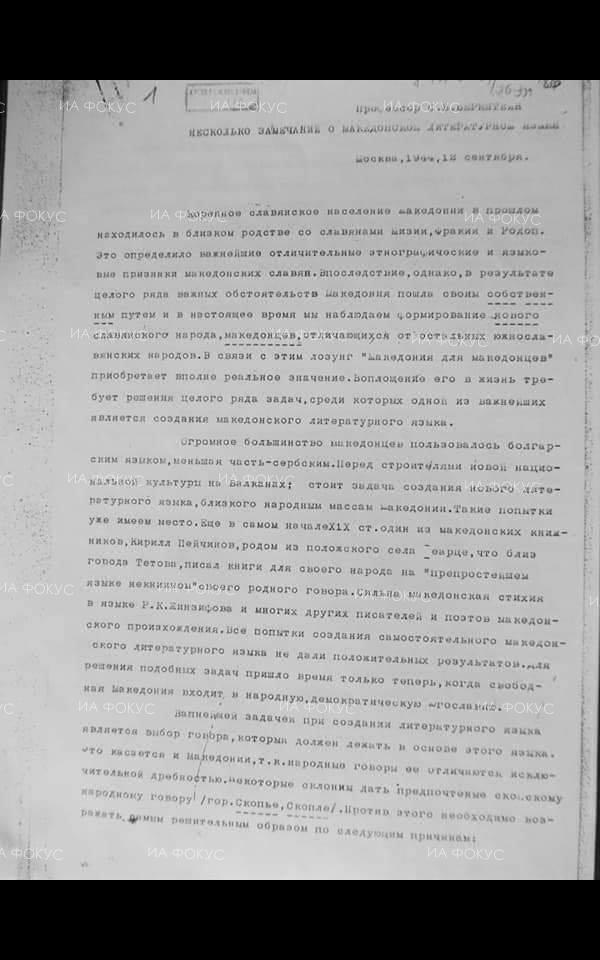 makedonski_ezik2.jpg