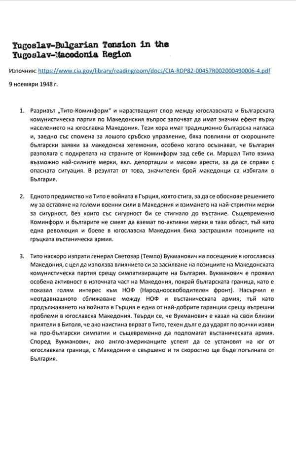 makedonski_ezik3.jpg
