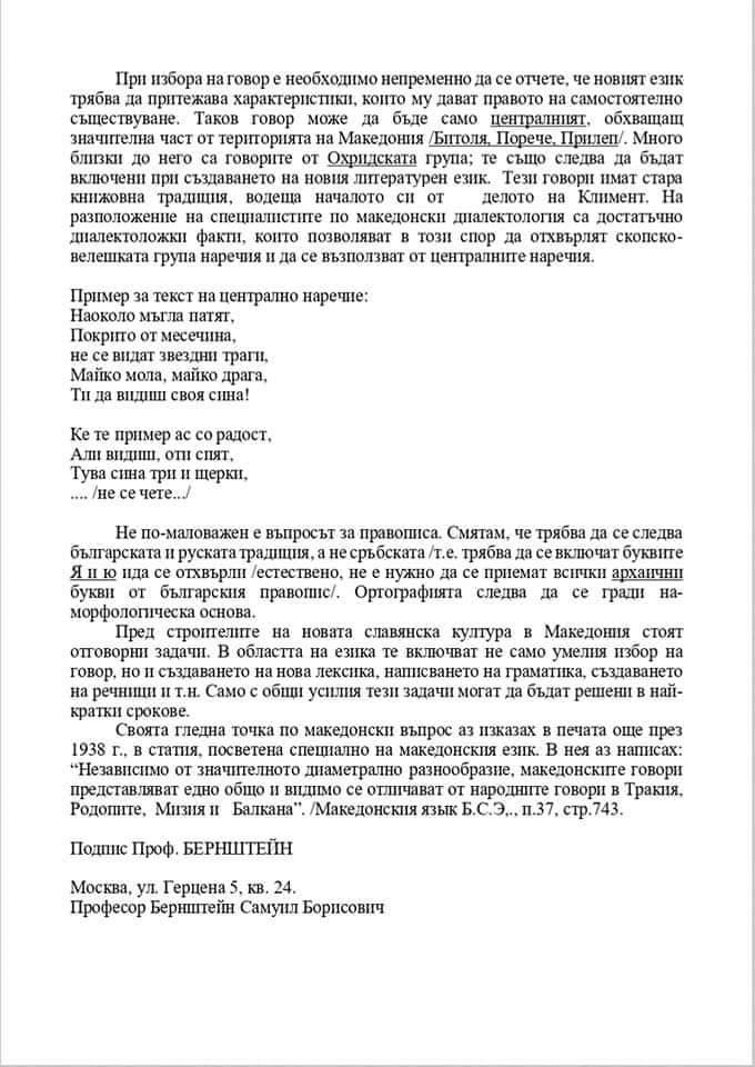 makedonski_ezik5.jpg