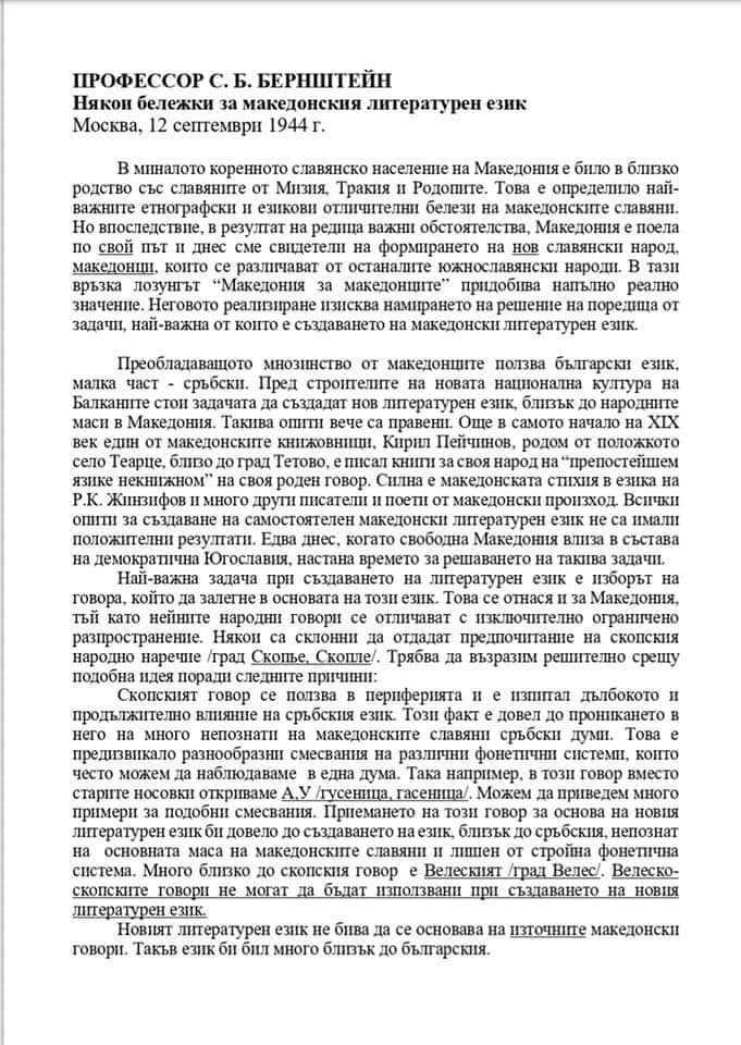 makedonski_ezik7.jpg