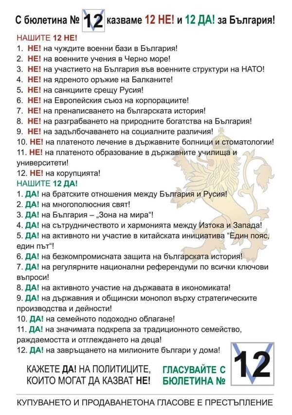 malinov_programa.jpg