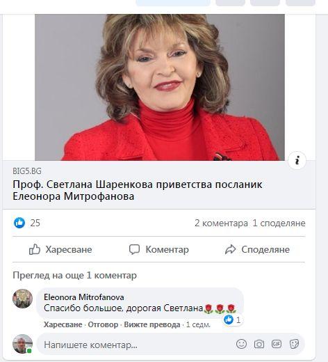 mitrofanova_charenkova.jpg