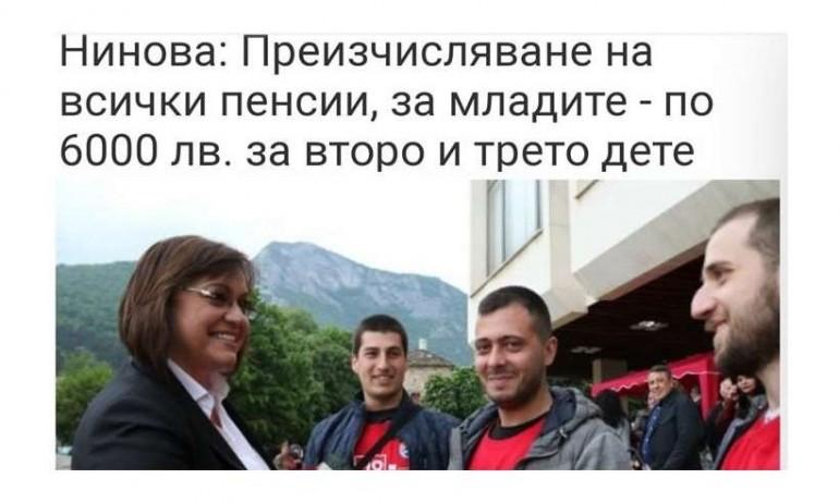 ninova_pensii.jpg