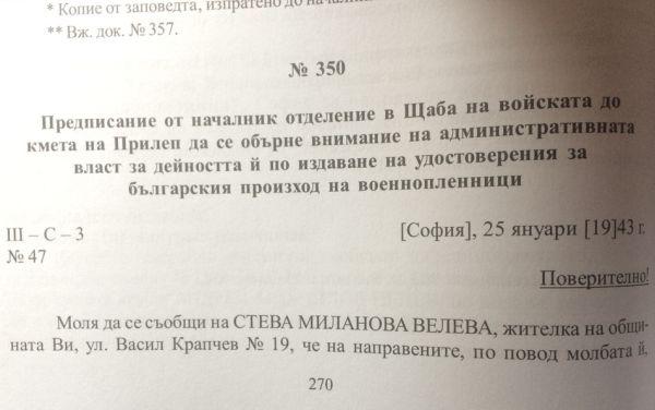 prilep_perev14.jpg