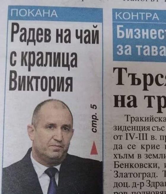 radev_viktoria_kralica.jpg