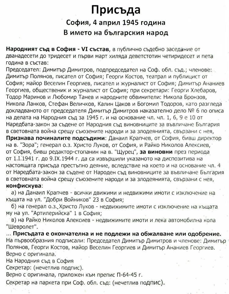raiko_aleksiev_prisada.jpg
