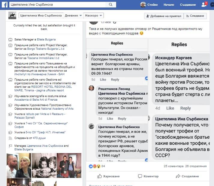rechetnikov_arhivi.jpg