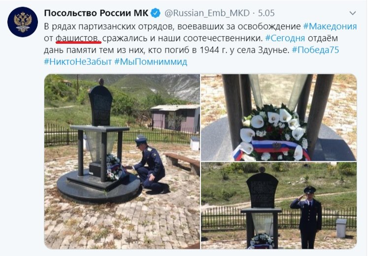 rusia_makedonia.jpg