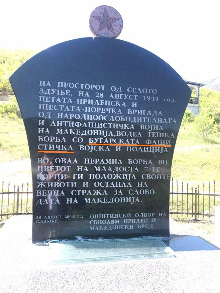 rusia_makedonia1.jpg