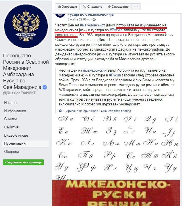 rusia_makedonia2.jpg