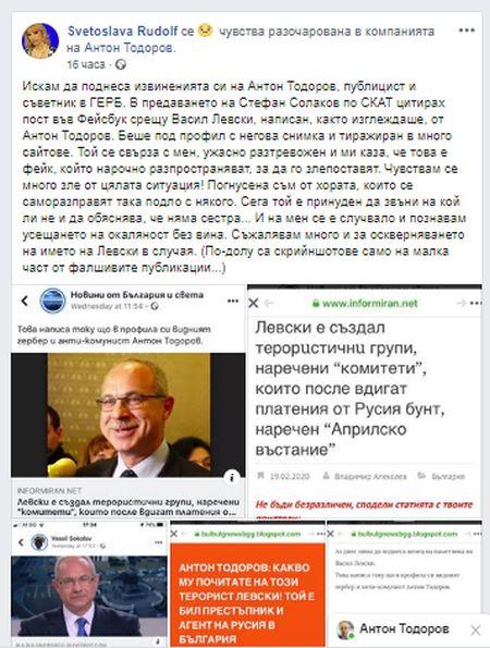 staeva_todorov.jpg