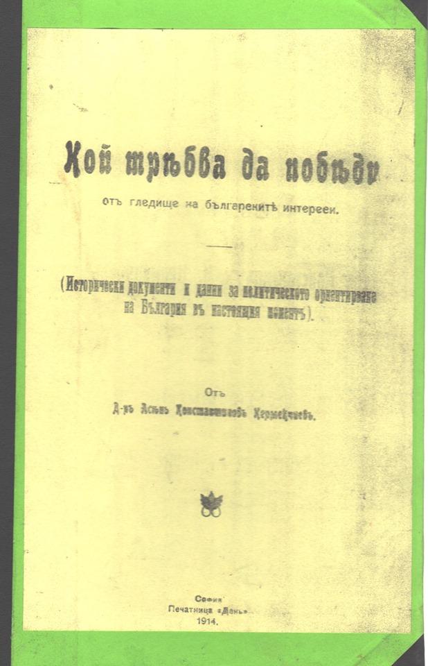 stoletov_chipka3.jpg