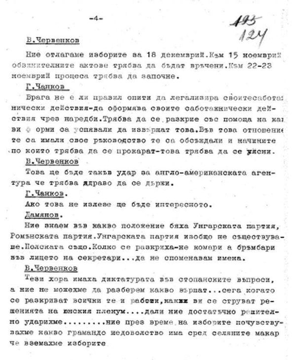valko_chervenkov4.jpg