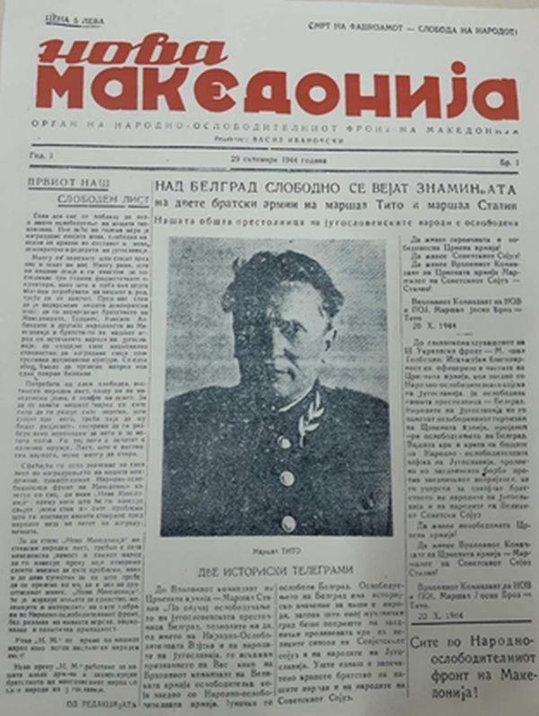 vapcarov_makedonia.jpg