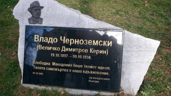 vlado_chernozemski.jpg