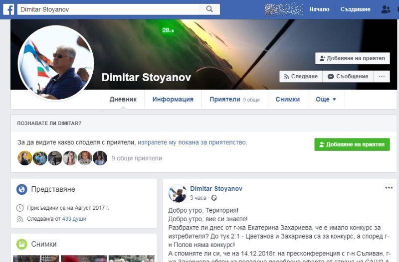 dimitar_stoyanov.jpg